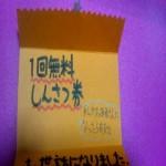 20120319_223504.jpg